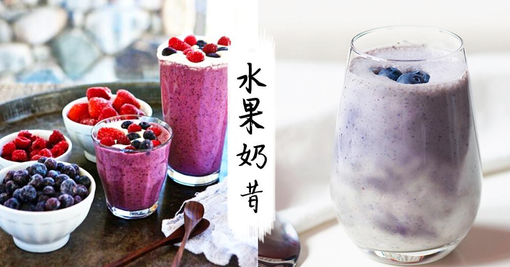 不但好喝而且很飽腹的飲料~2步做出讓人神清氣爽的水果奶昔!