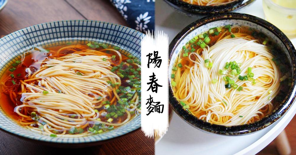 一碗簡單快手的美味!3步做出湯清味鮮陽春麵~