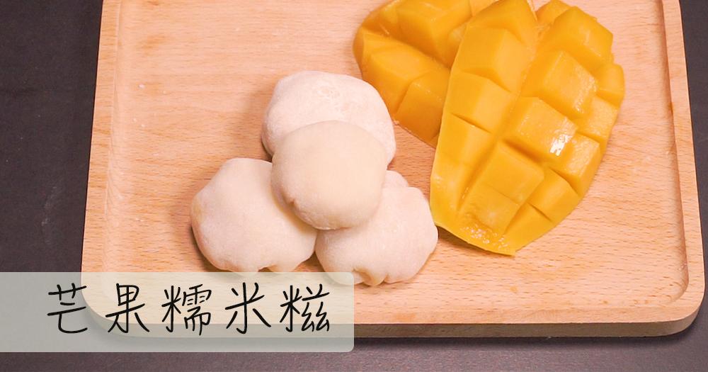 【甜絲絲】芒果糯米糍