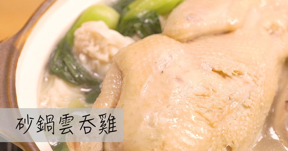 【家有靚湯】砂鍋雲吞雞