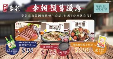 【李朝食品特約】李朝韓牛食品系列