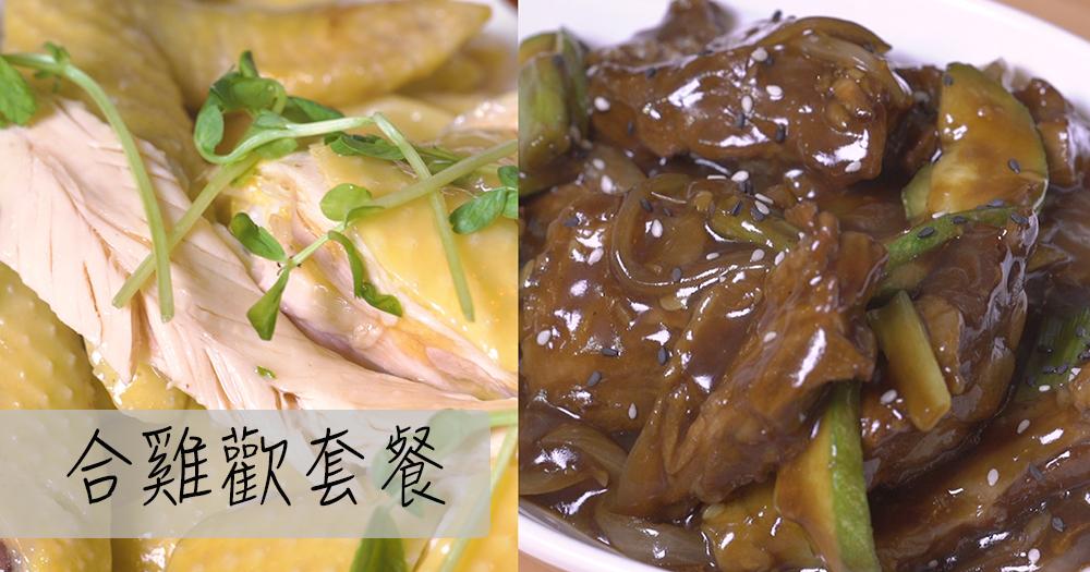 【抵食夾大件】Red Rice 餐廳「合雞歡」晚巿套餐