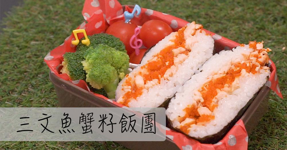 【簡易好滋味】三文魚蟹籽飯團