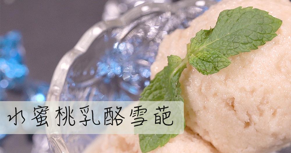 【清新好滋味】水蜜桃乳酪雪葩