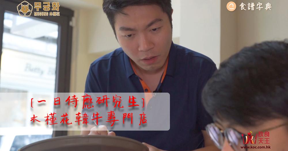 [一日侍應研究生] 木槿花韓牛專門店