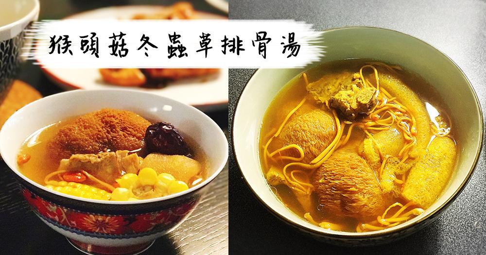 在家煮補湯對抗夏天流感!老少皆宜的猴頭菇蟲草花排骨湯~
