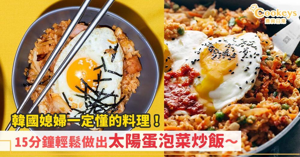 想當韓國媳婦,不能不會做韓國家常料理!15分鐘讓你輕鬆做出泡菜炒飯~