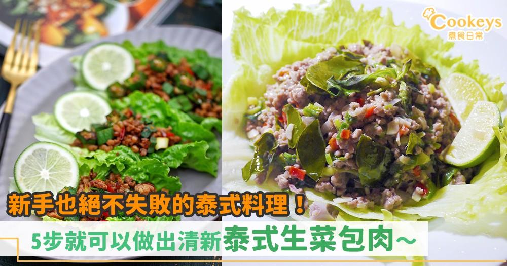 還在煩惱今天的減肥餐單嗎? 20分鐘做能好營養滋味的泰式生菜包肉~