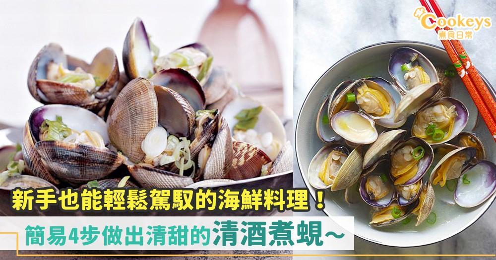 不失敗的海鮮料理!4步做出鮮甜美味的清酒煮蜆,讓你擺脫地獄廚神的稱號~