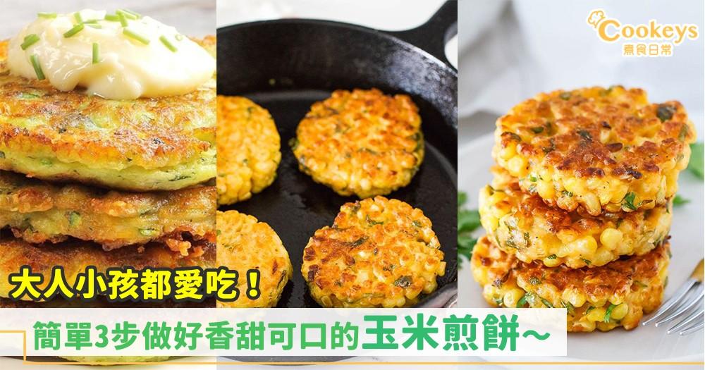 不只泡菜,玉米也能拿來做煎餅!3步讓你做出不失敗鬆脆玉米煎餅~