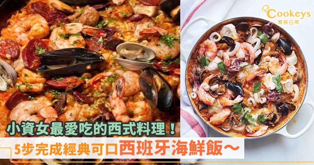 在家可以也可以吃好料!5步就能做出豐富又營養的西班牙海鮮飯~