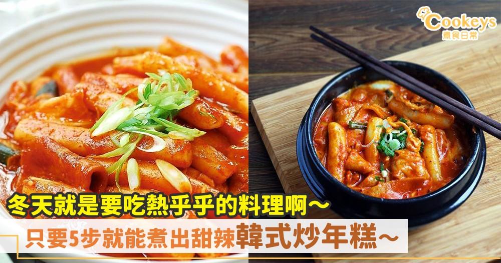 看到韓劇中的料理覺得肚子很餓? 5步動手煮出煙韌韓式炒年糕~
