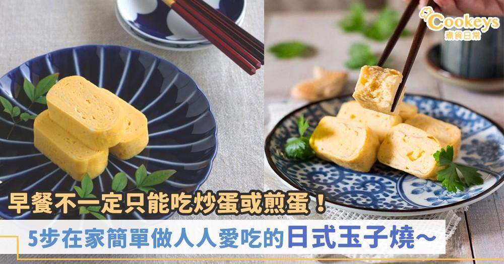 在家也能吃到日式料理店的水準!只要5步就能複製出日式家常菜玉子燒!