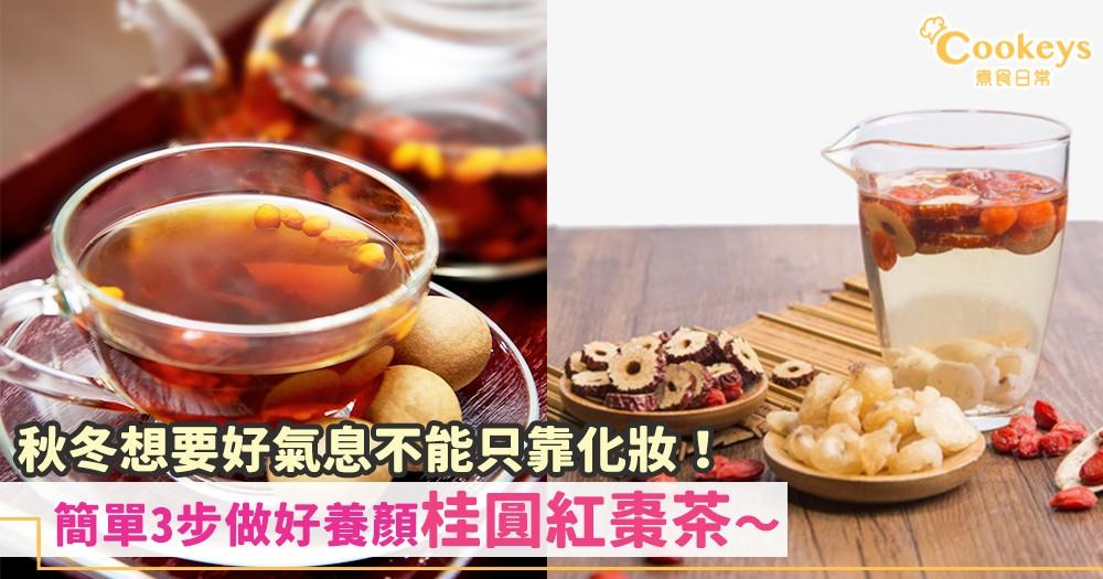 想要看起來元氣滿滿,臉色紅潤,不如在家動手做桂圓紅棗茶~
