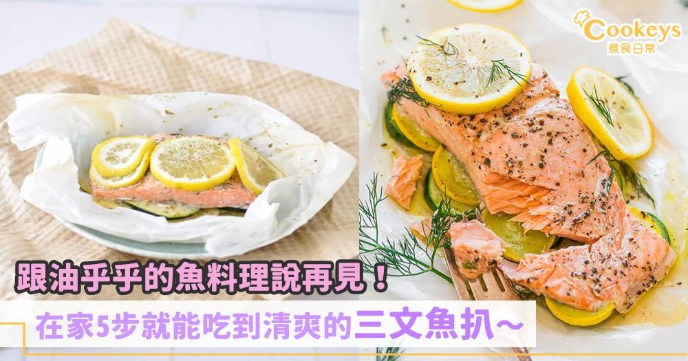 趕時間又想要吃精緻的西餐? 20分鐘就能吃到的焗紙包三文魚,讓你輕鬆做大廚~