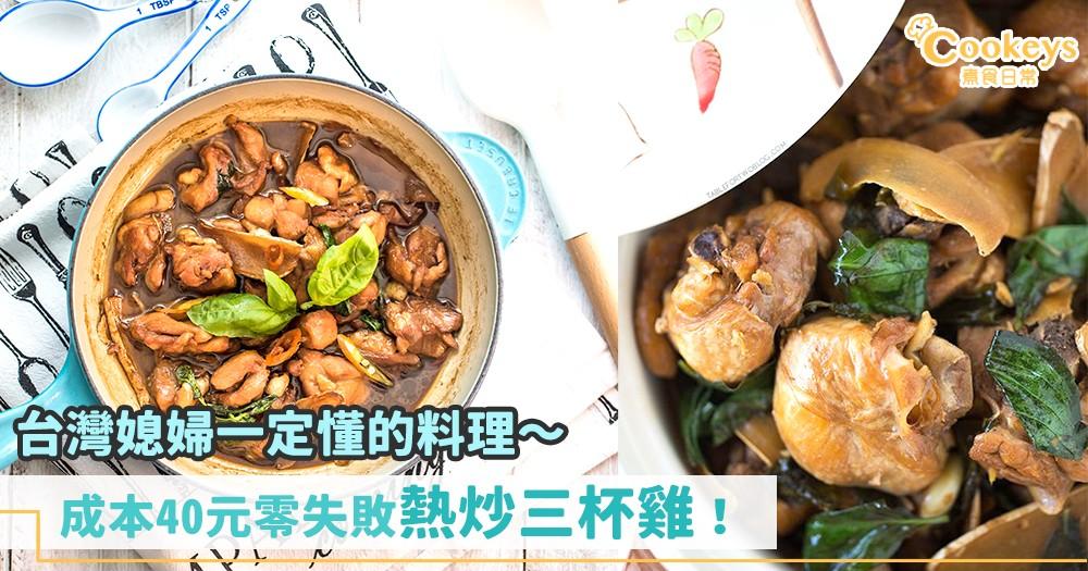 新手也可以輕鬆駕馭!6步做好台灣家常菜三杯雞!