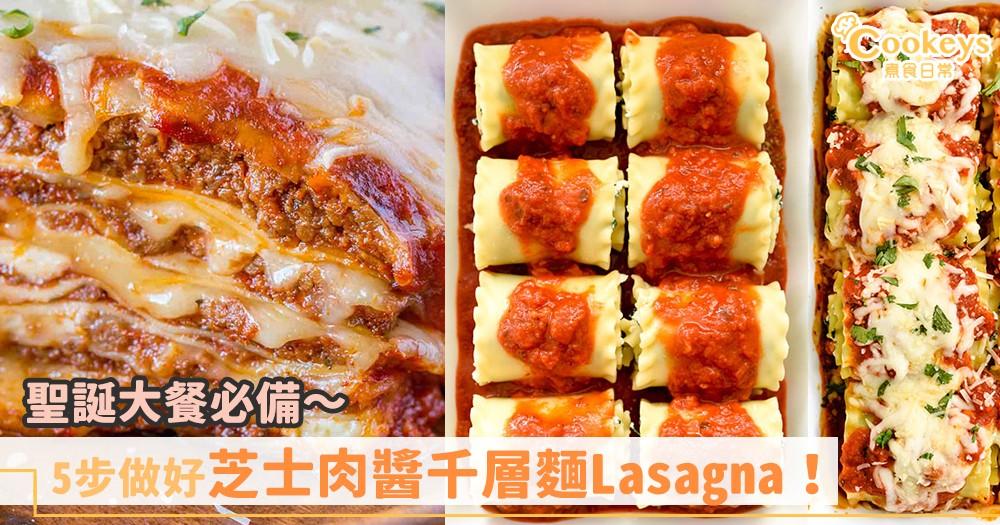 人氣聖誕大餐菜式~5步完成芝士肉醬千層麵Lasagna!