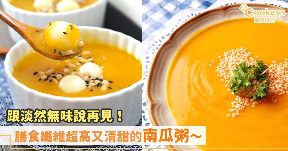 營養也可以超好吃~ 動手做濃密的南瓜粥~