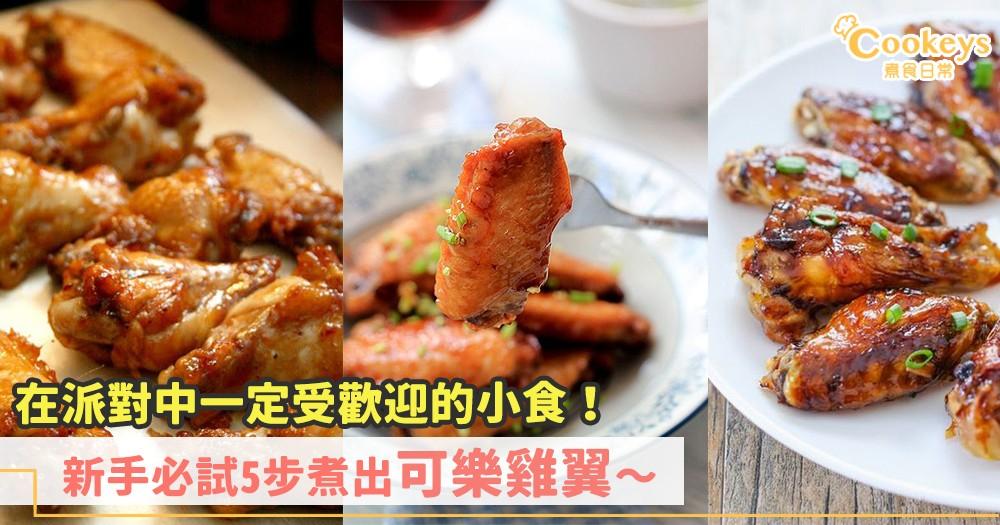 可樂不只可以喝,還可以用來煮菜!甜甜的可樂雞翼讓你吃出初戀的味道~