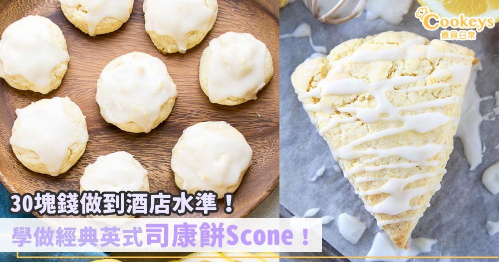 配杯熱茶剛剛好~學做經典英式司康餅Scone!