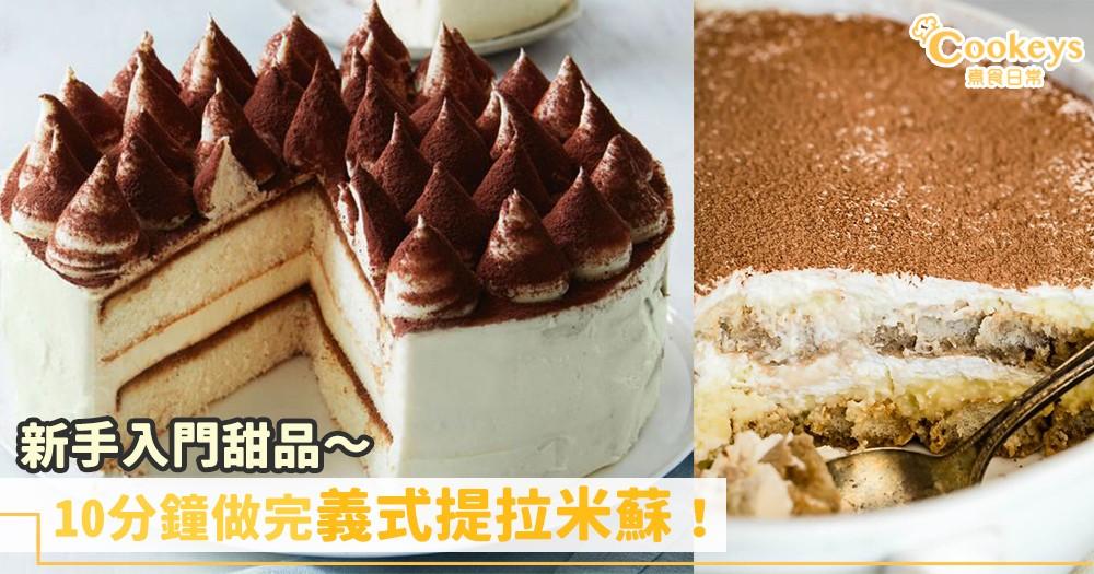 不懂做甜品就試試這個吧~10分鐘完成義式提拉米蘇!