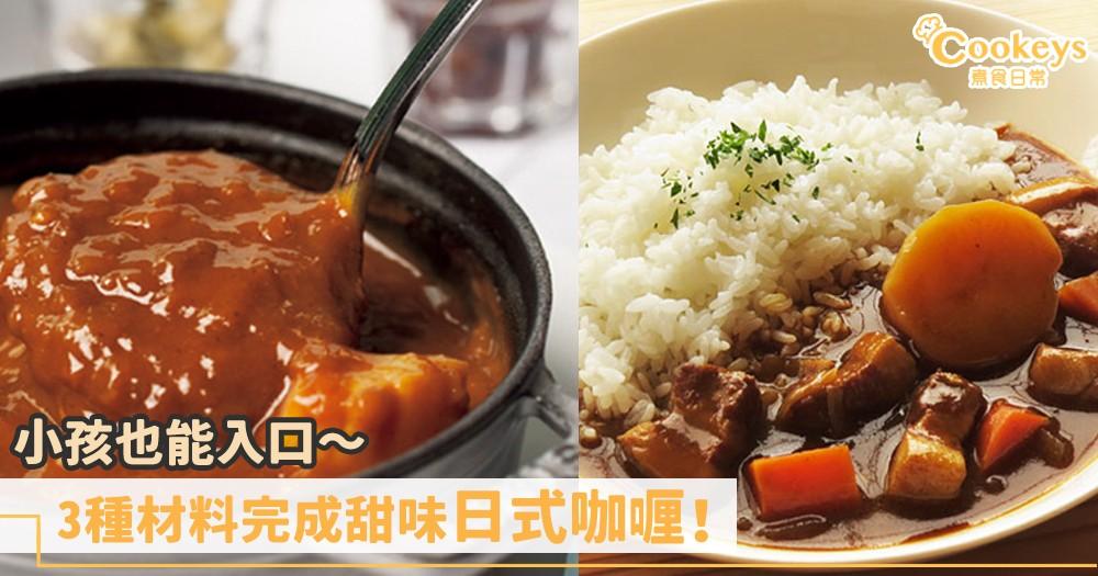 讓小孩大口吃飯~3種材料搞定甜味日式咖喱!