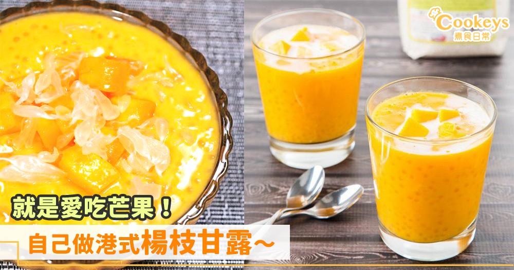 酸甜滋味令人動心~簡單港式甜品楊枝甘露!
