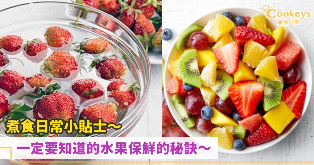 買了水果忘了吃就壞掉好浪費? 不能錯過的水果保鮮小貼士~