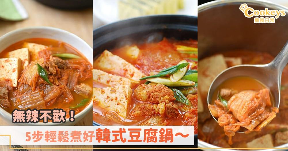 食指大動!在家5步做好韓式豆腐煲~