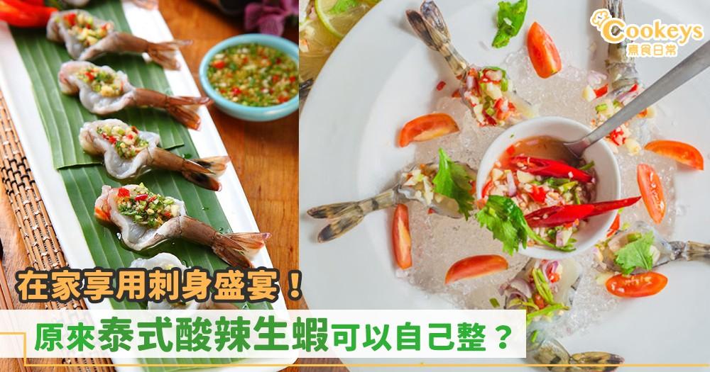 你也在回味泰國的美食嗎~自己做泰式酸辣生蝦解饞吧!