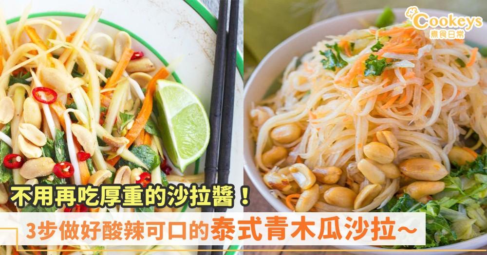 懶人必備食譜!在家3步簡便就能做出酸辣又口感豐富的泰式青木瓜沙拉~