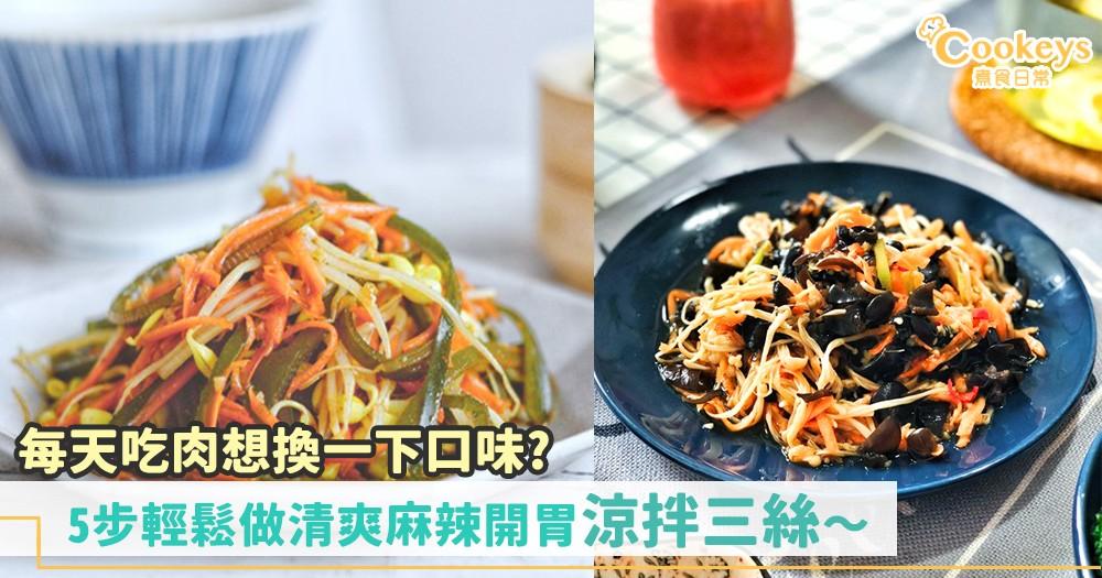 在家也可以吃得健康又營養!15分鐘簡易做出香辣前菜涼拌三絲~
