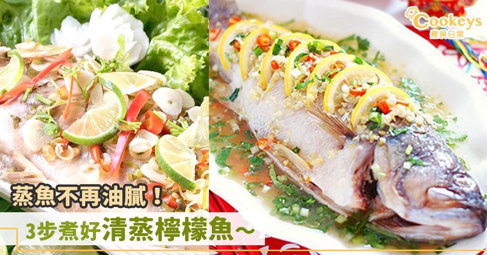 入門魚料理!只要3步就能煮清蒸檸檬魚~
