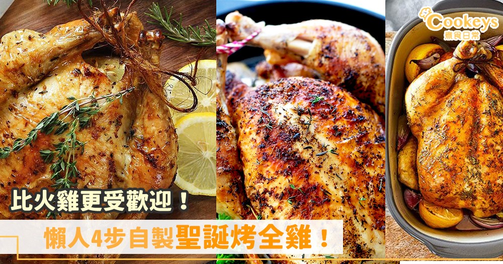 沒有火雞不要緊~懶人自製烤全雞!