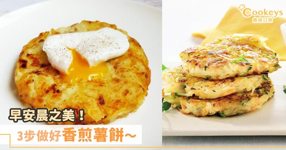 元氣早餐精選~3步完成煎薯餅!
