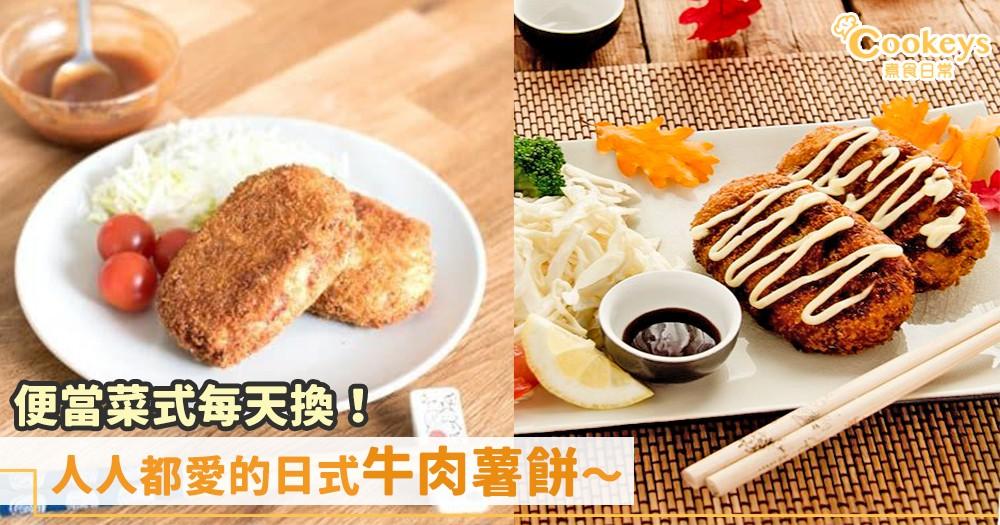 不用妒忌日本媽媽做的便當了!在家也可以輕鬆做日式牛肉薯餅~