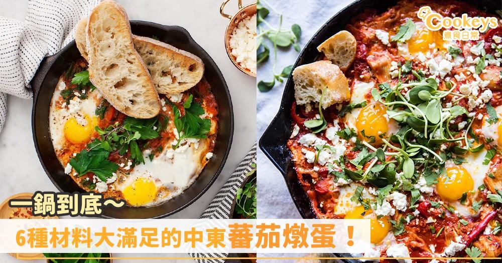 一個鍋就搞定!6種材料超豐富的蕃茄燉蛋~