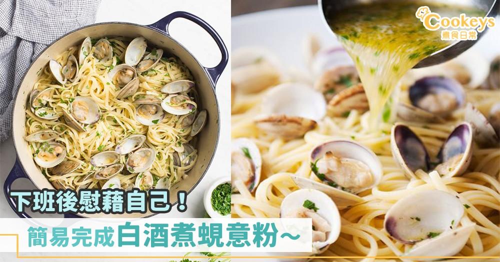 超簡單西式料理!4步做好白酒煮蜆意粉~
