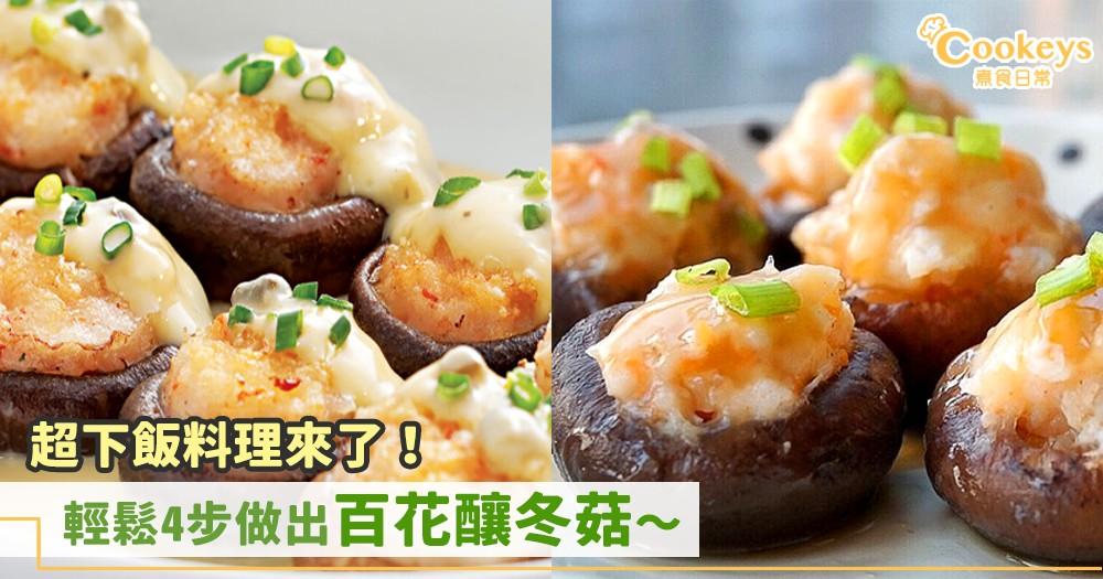 冬至做菜又多一個選擇!4步簡易做出百花釀冬菇~