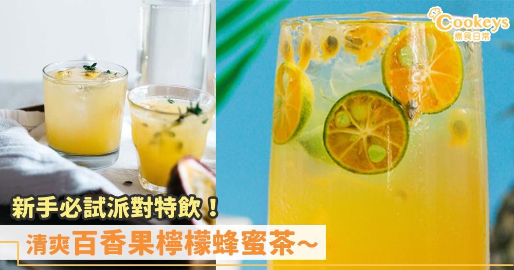 蜂蜜不只可以沖水喝,還可以這樣搭配? 酸甜百香果檸檬蜂蜜茶~