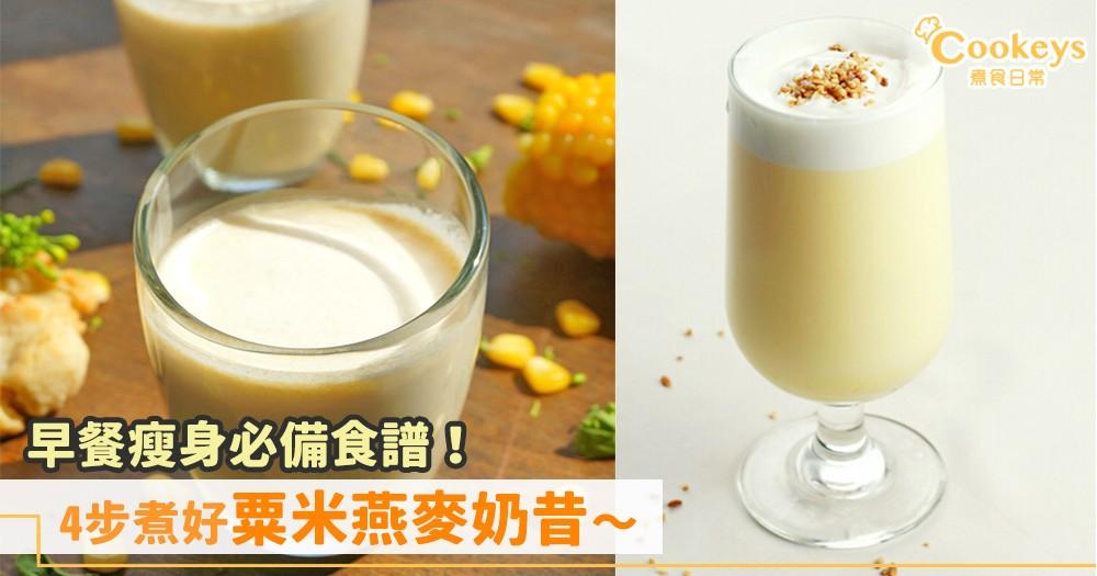 沒有珍珠奶茶的日子好難過? 試試這款網美健康高纖粟米燕麥奶昔~
