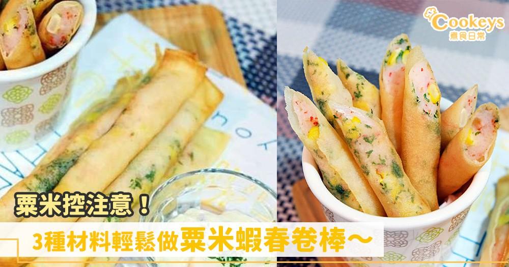 大人小孩都愛吃~3種材料輕鬆做粟米蝦春卷棒!