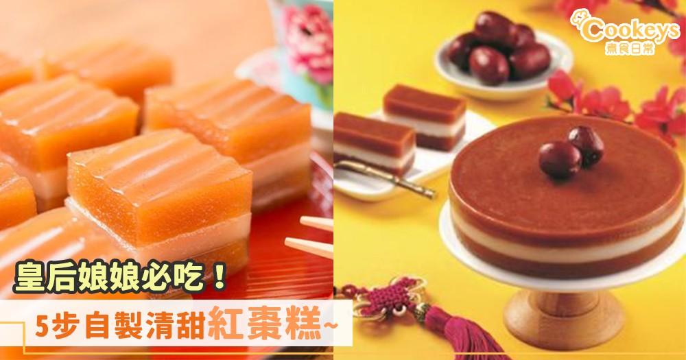 宮廷御用糕點~5步自製清甜紅棗糕!