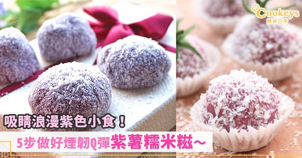 吸睛又好味的小甜點!在家輕鬆做紫薯糯米糍~