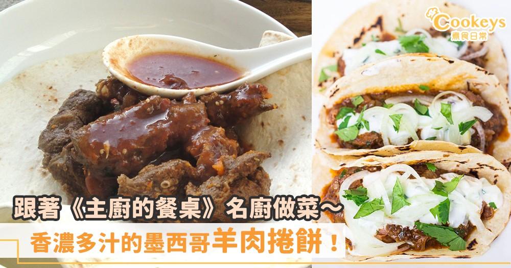 1秒讓你變名廚!新一季《主廚的餐桌》羊肉墨西哥捲餅!