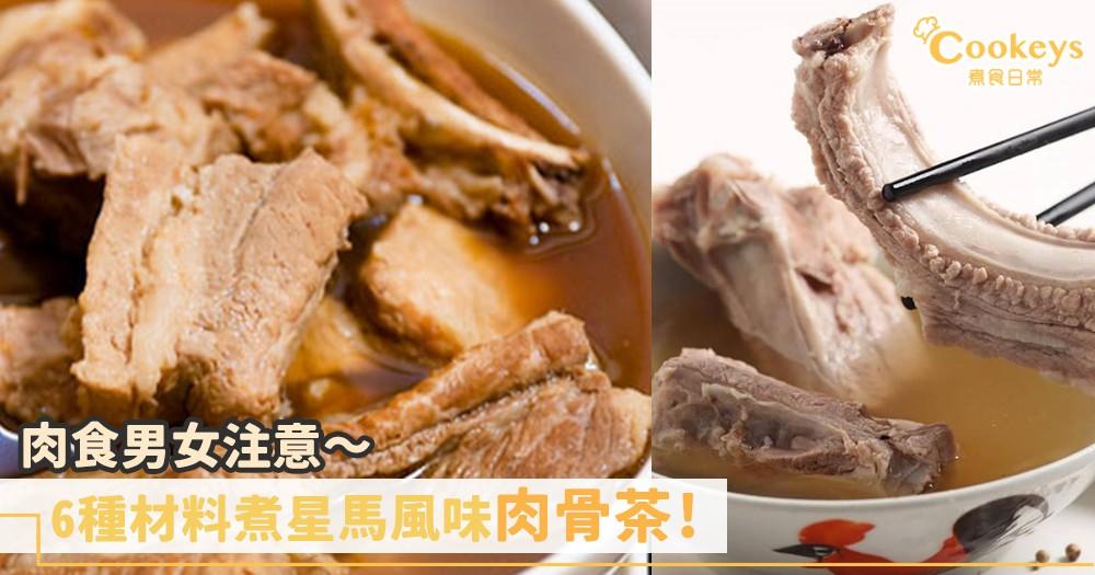 肉食男女必備食譜~保健美味肉骨茶!