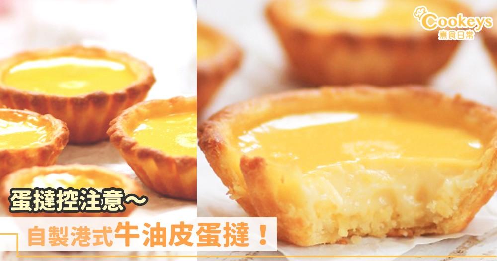 茶餐廳美食!自製港式牛油皮蛋撻!