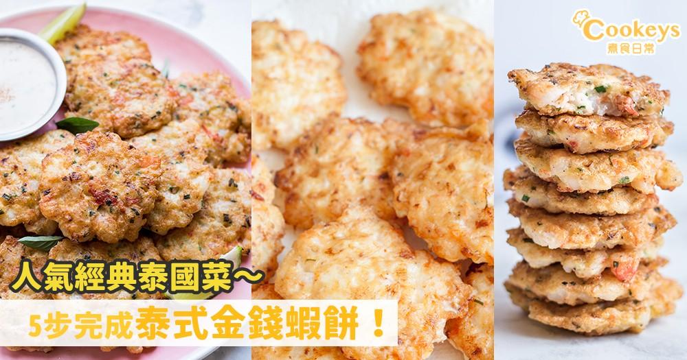 網友一致推薦的泰國菜~5步完成泰式金錢蝦餅!