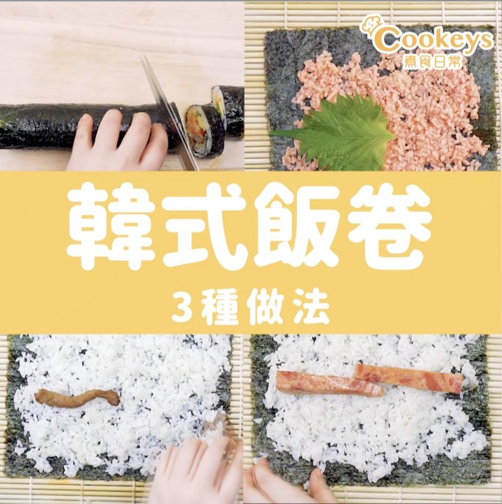 韓式飯捲2