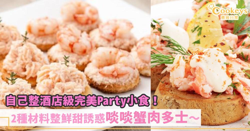 派對不再只有披薩!動手做輕食高水準蟹肉多士!